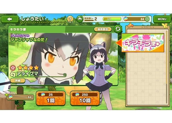 『けものフレンズ3』アプリ版ゲームシステム公開