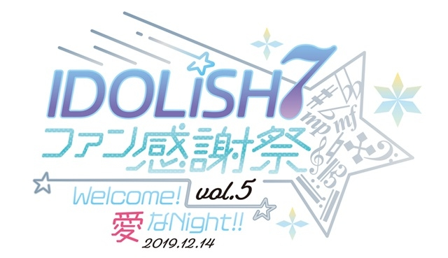 ▲「アイドリッシュセブン ファン感謝祭vol.5 Welcome!愛なNight!!」イベントロゴ