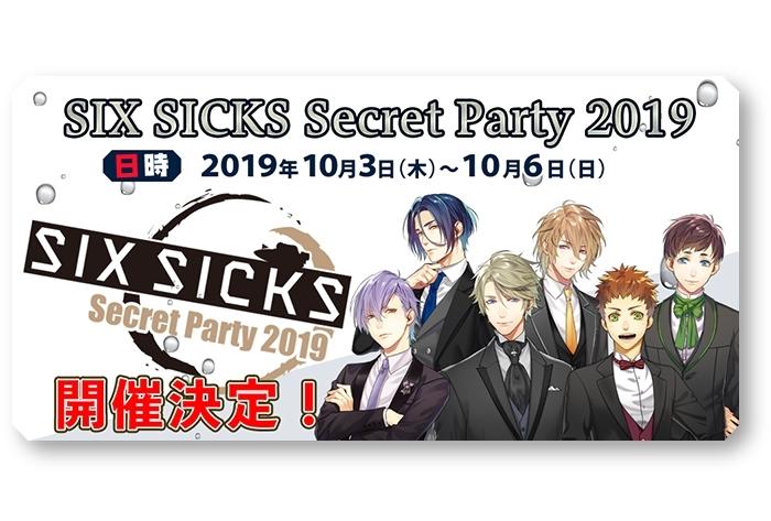 『SIX SICKS』リアルイベント開催決定