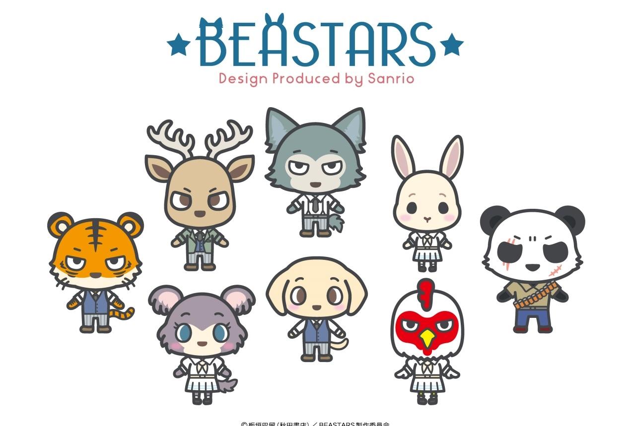 秋アニメ『BEASTARS』』サンリオコラボが決定