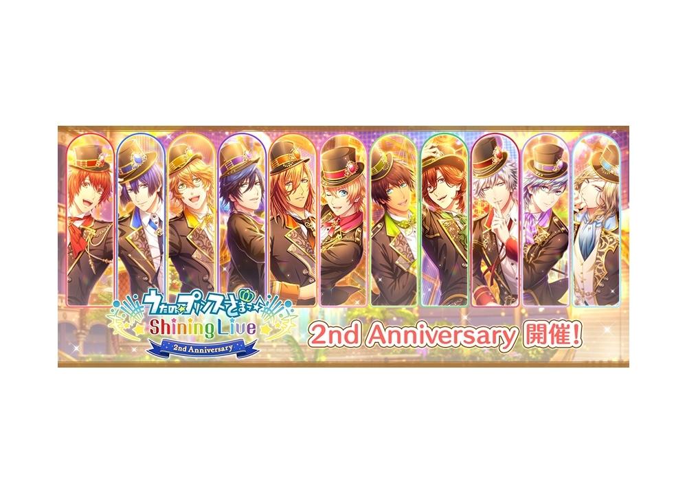 『うた☆プリ Shining Live』2周年記念キャンペーンがスタート!