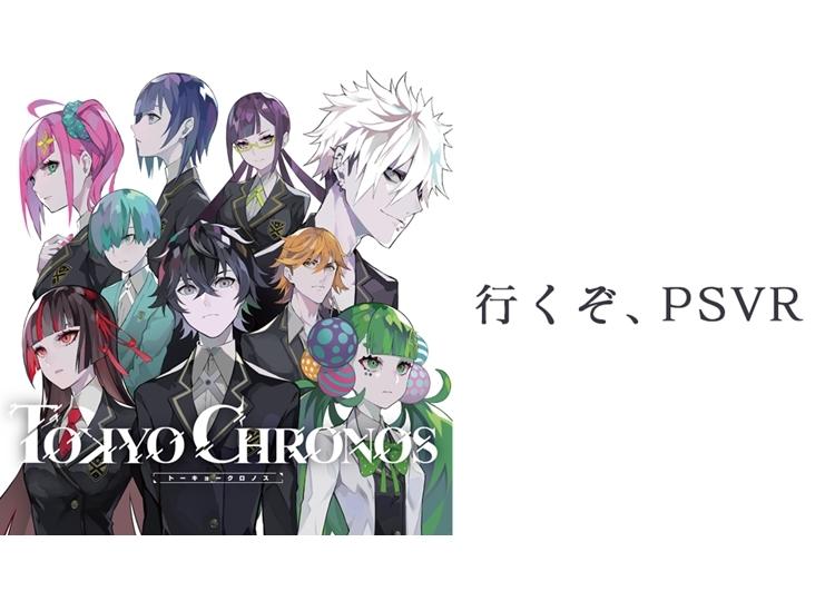 PSVR用ゲーム『東京クロノス』序盤をプレイレポート