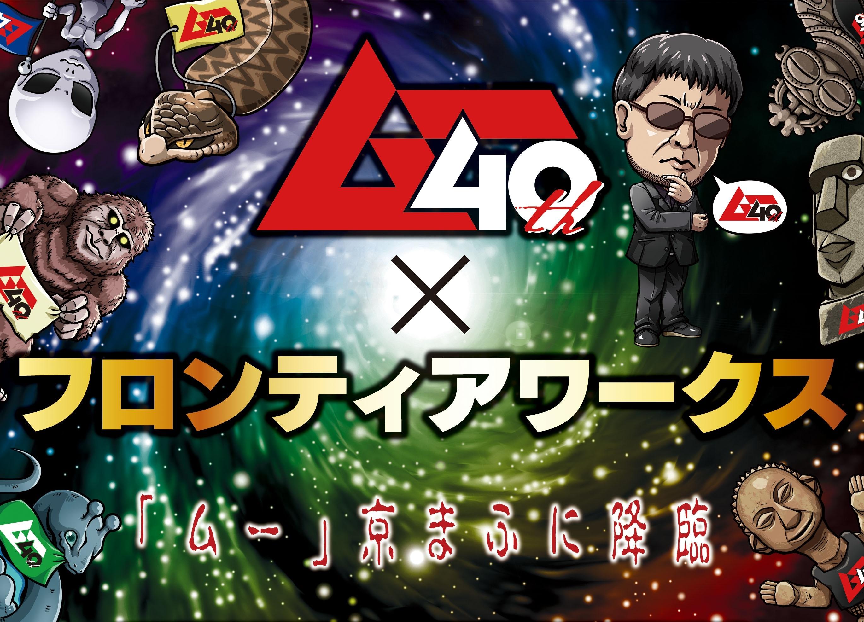 月刊「ムー」が令和の「京都国際マンガ・アニメフェア」に降臨