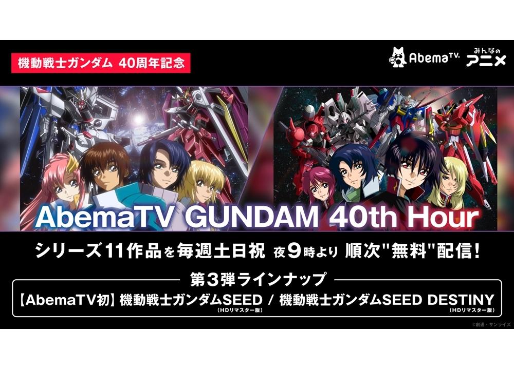 『AbemaTV GUNDAM 40th Hour』ラインナップ第3弾が決定!