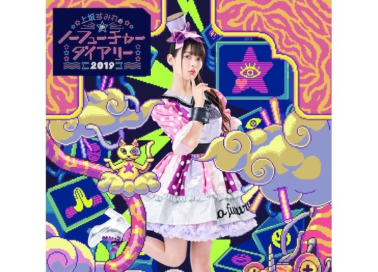 「上坂すみれのノーフューチャーダイアリー2019 LIVE Blu-ray」ジャケ写公開
