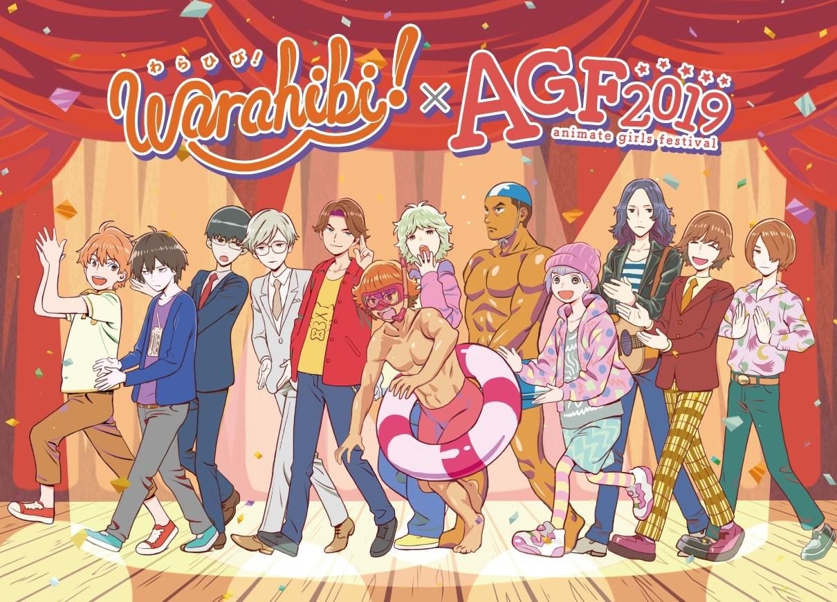 「AGF2019」サンリオお笑いコンテンツ「わらひび!」とコラボ実施