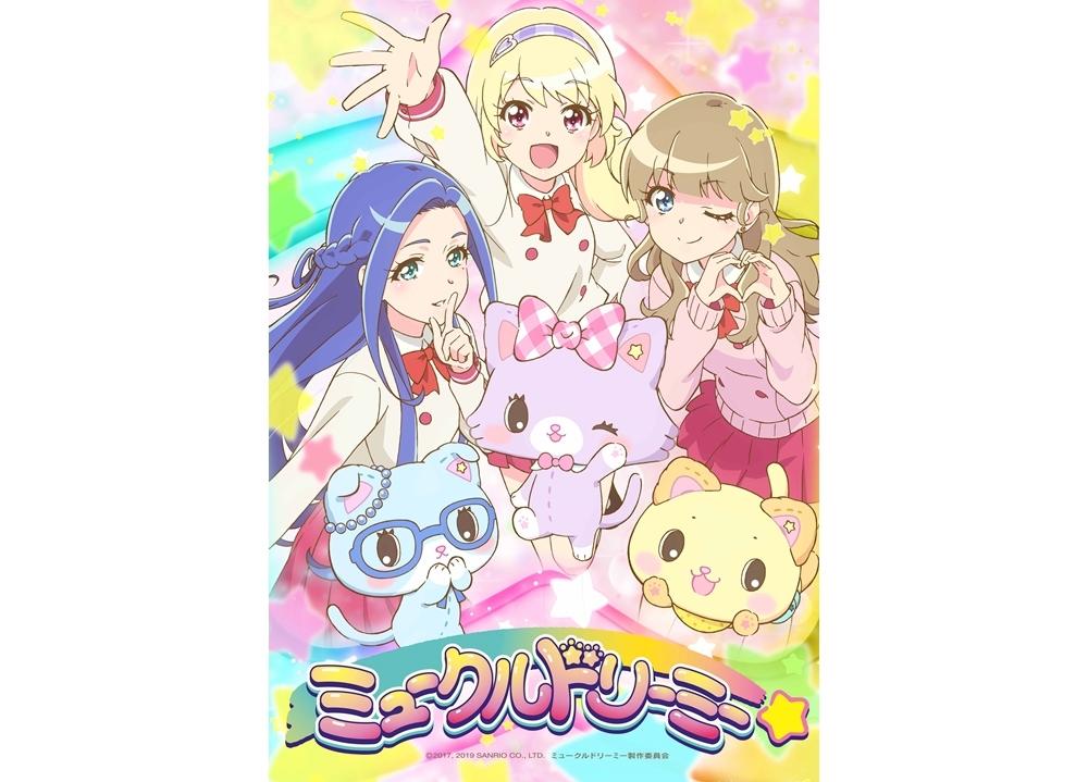 『ミュークルドリーミー』2020年春TVアニメ化決定!