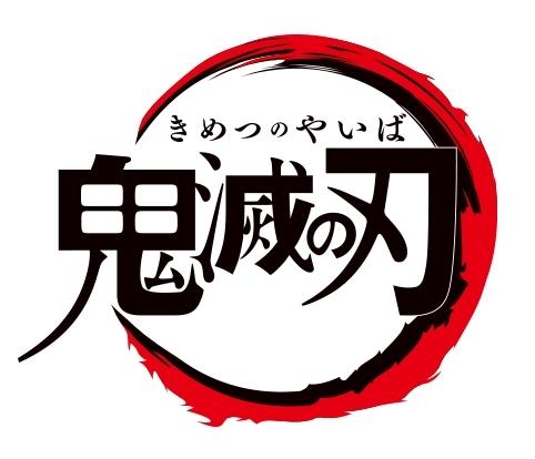 『鬼滅の刃』あらすじ&感想まとめ(ネタバレあり)-24