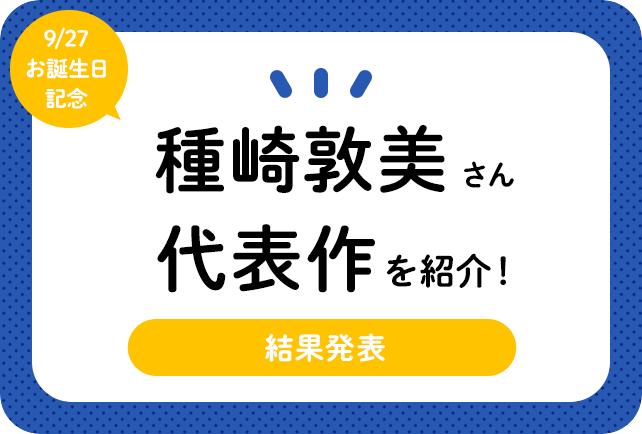 声優・種﨑敦美さんお誕生日記念、アニメキャラクター代表作まとめ