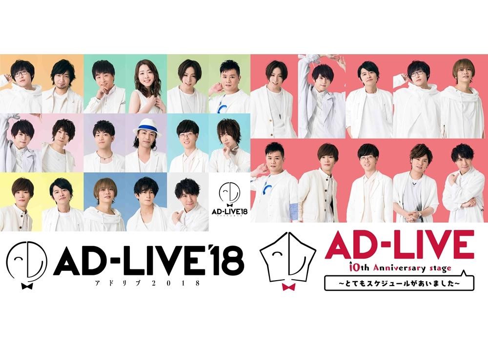 『AD-LIVE』10周年イヤー全20公演を12月よりTV初放送!