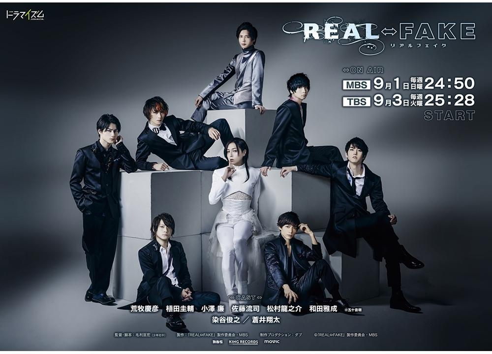 『REAL⇔FAKE』BD&DVD発売決定!初回限定版には豪華特典も
