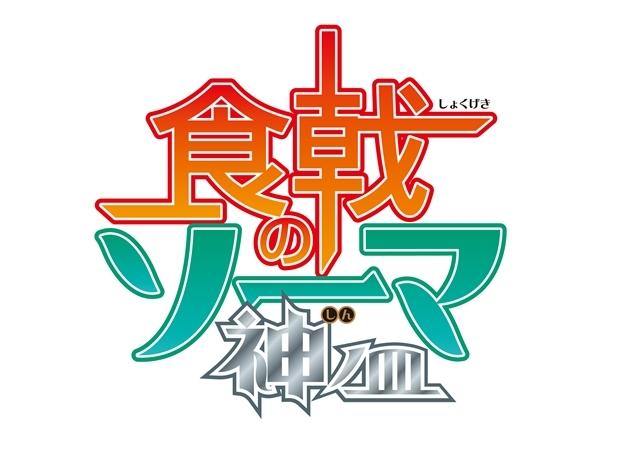 『食戟のソーマ 神ノ皿(しんのさら)』TOKYO MXほかで10月11日放送開始! 第1話先行場面カット&クランチロールエキスポ『食戟のソーマ スペシャルパネル』公式レポ到着-12