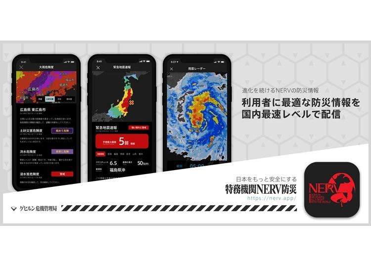 「特務機関NERV 防災アプリ」9月1日(防災の日)より提供中