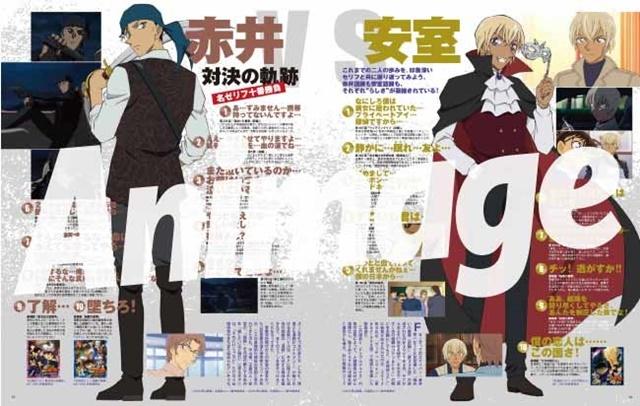9月10日発売の「アニメージュ10月号」で『名探偵コナン』赤井&安室を大フィーチャー!