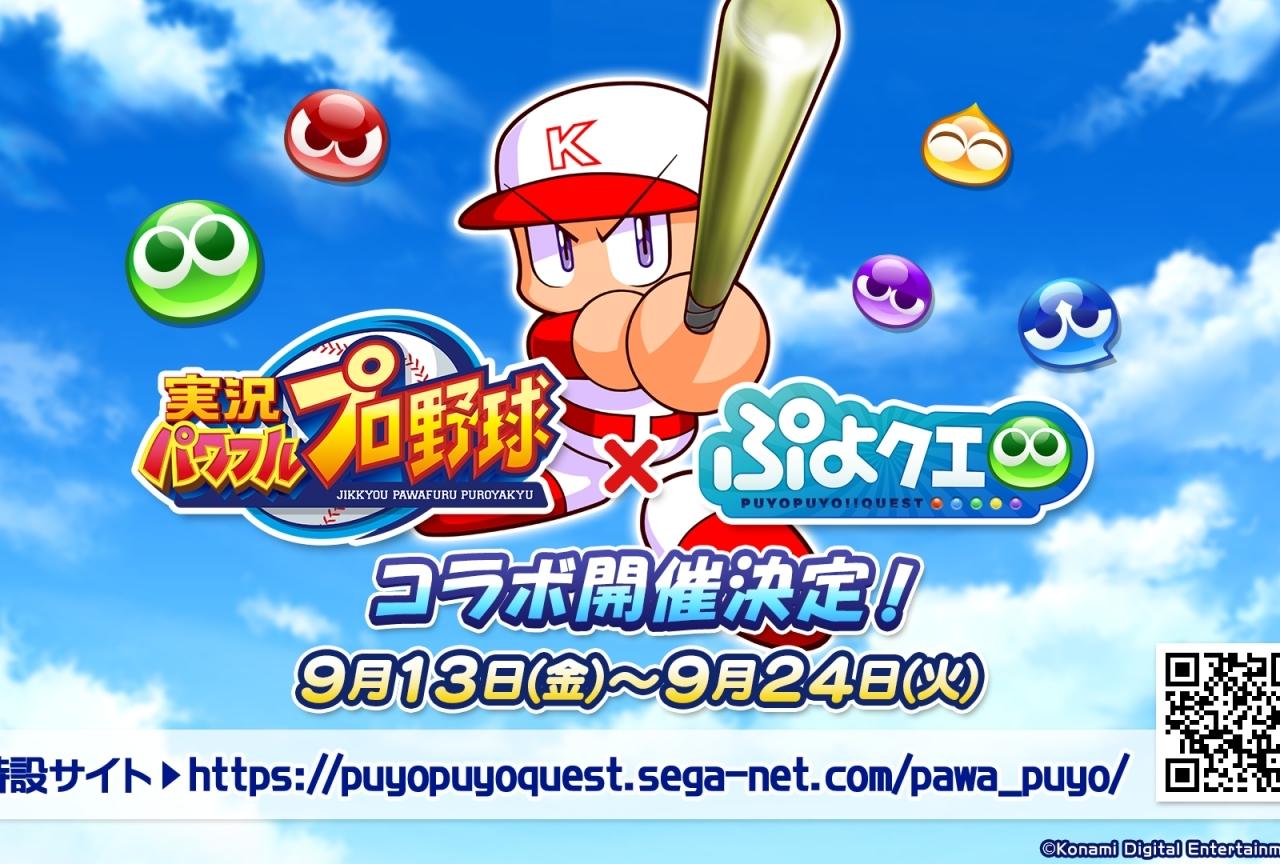 『ぷよクエ』×実況パワフルプロ野球コラボ情報まとめ