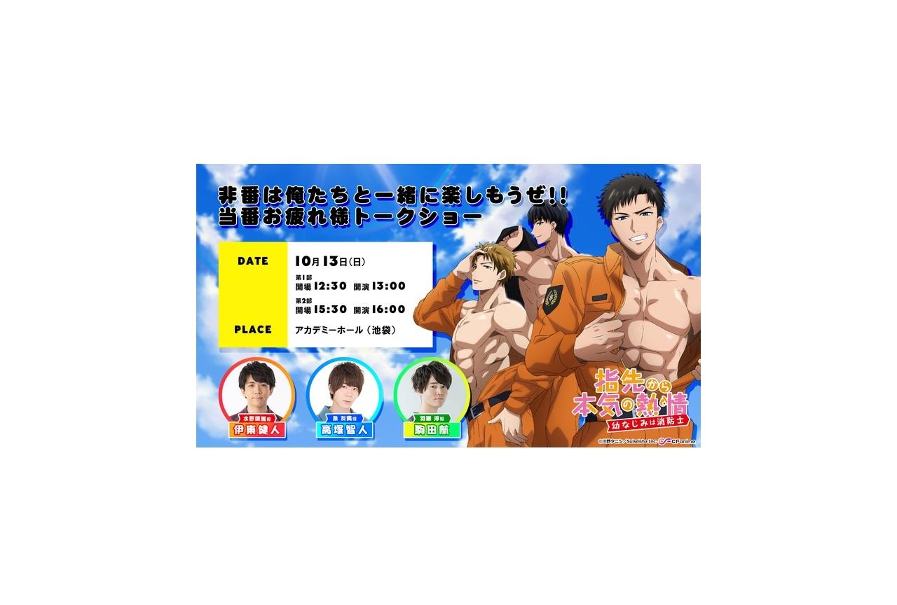 アニメ『ゆびねつ』伊東健人、高塚智人、駒田航登壇のイベント開催