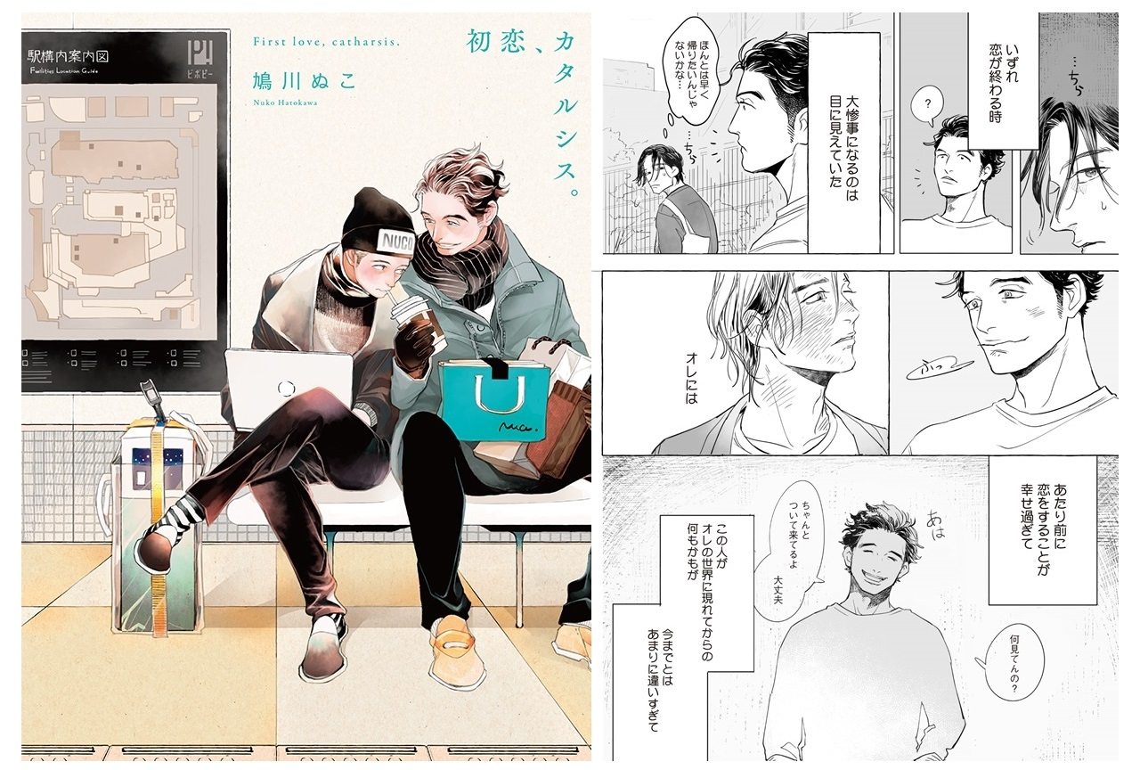 BLコミック『初恋、カタルシス。』WEB連載&書籍化決定