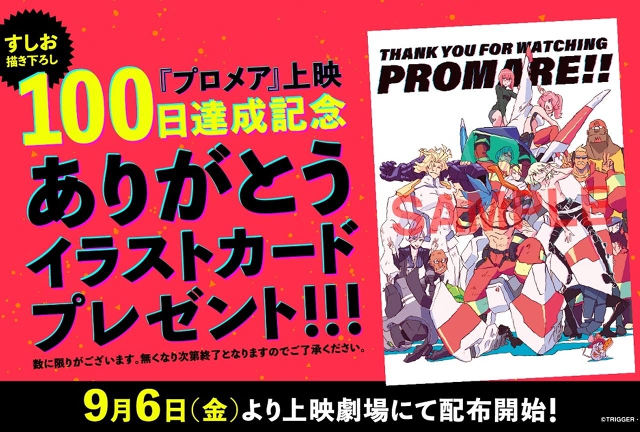 映画『プロメア』上映100日突破記念描き下ろしイラストカード配布