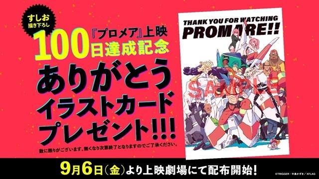 ▲『プロメア』上映100日達成記念ありがとうイラストカード