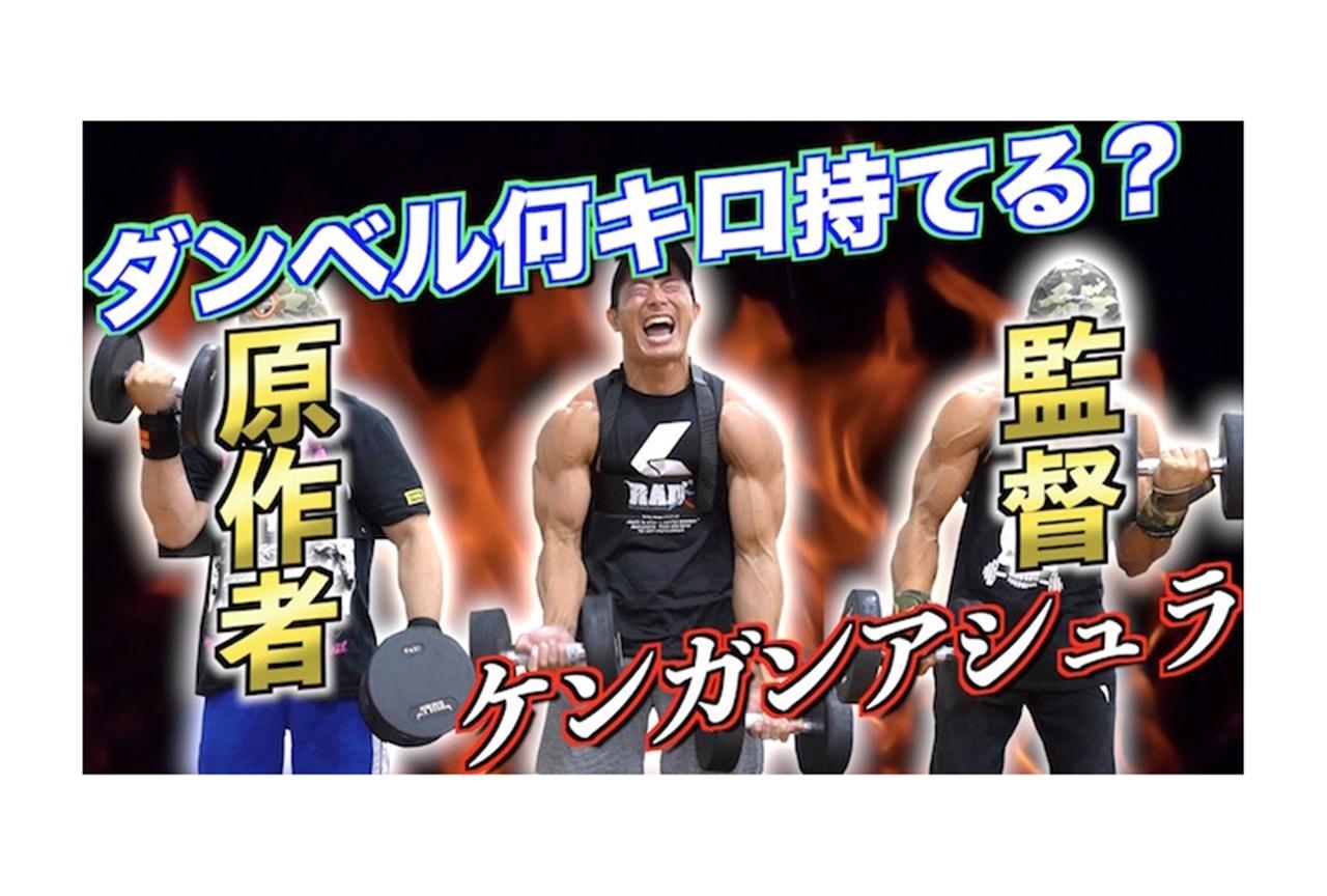 夏アニメ『ダンベル何キロ持てる?』原作者と岸誠二が筋肉番組に出演