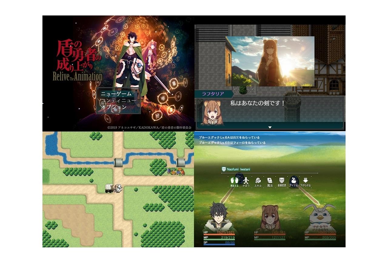 アニメ『盾の勇者の成り上がり』PC用ゲーム販売決定