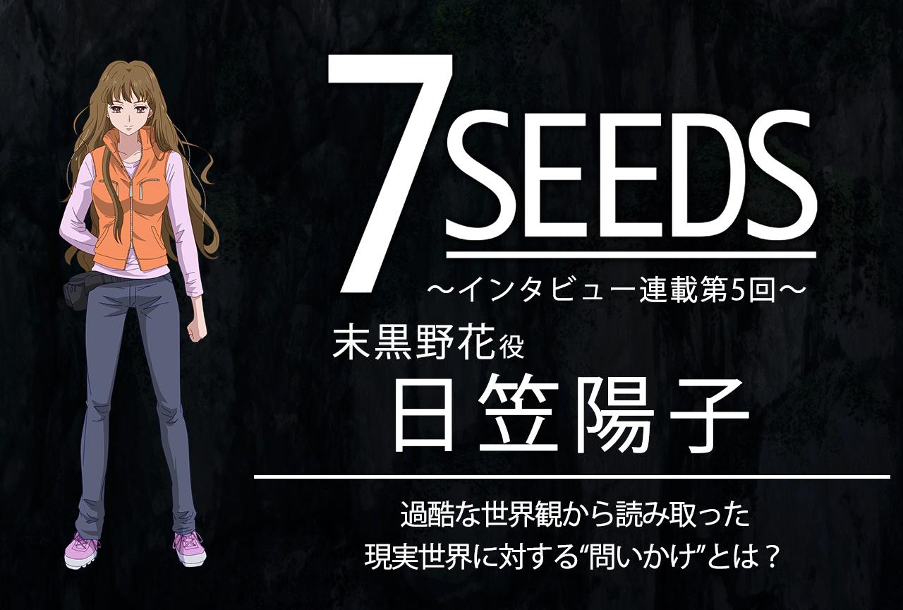 夏アニメ『7SEEDS』末黒野花役・日笠陽子│声優インタビュー第5回