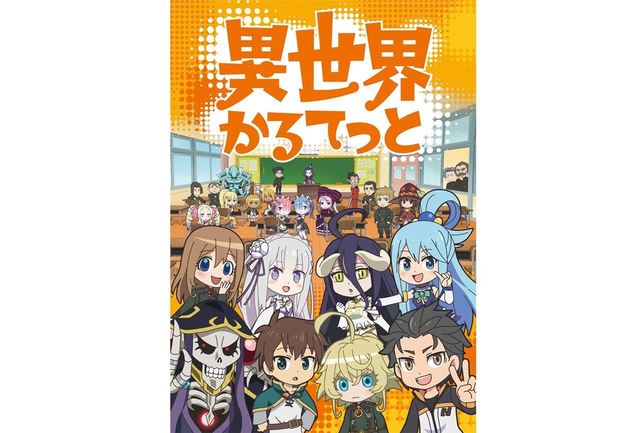 アニメ『いせかる』声優陣登壇イベントのチケット一般販売決定