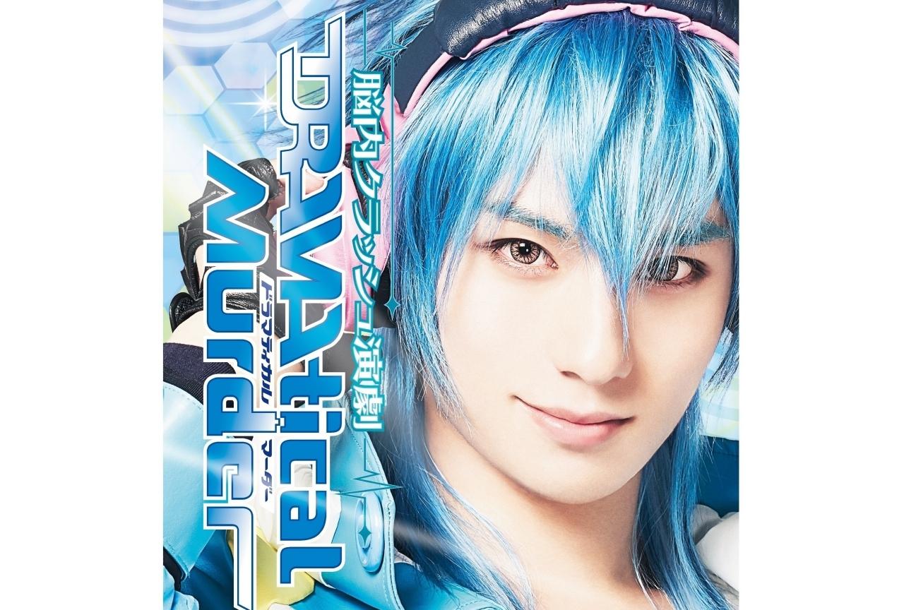 BLゲーム「ドラマダ」が2019年12月に舞台化!