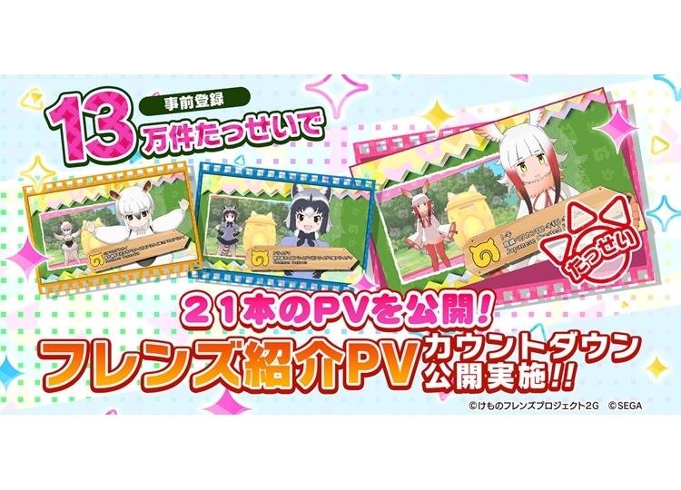 『けものフレンズ3』「カウントダウンフレンズ紹介PV」公開