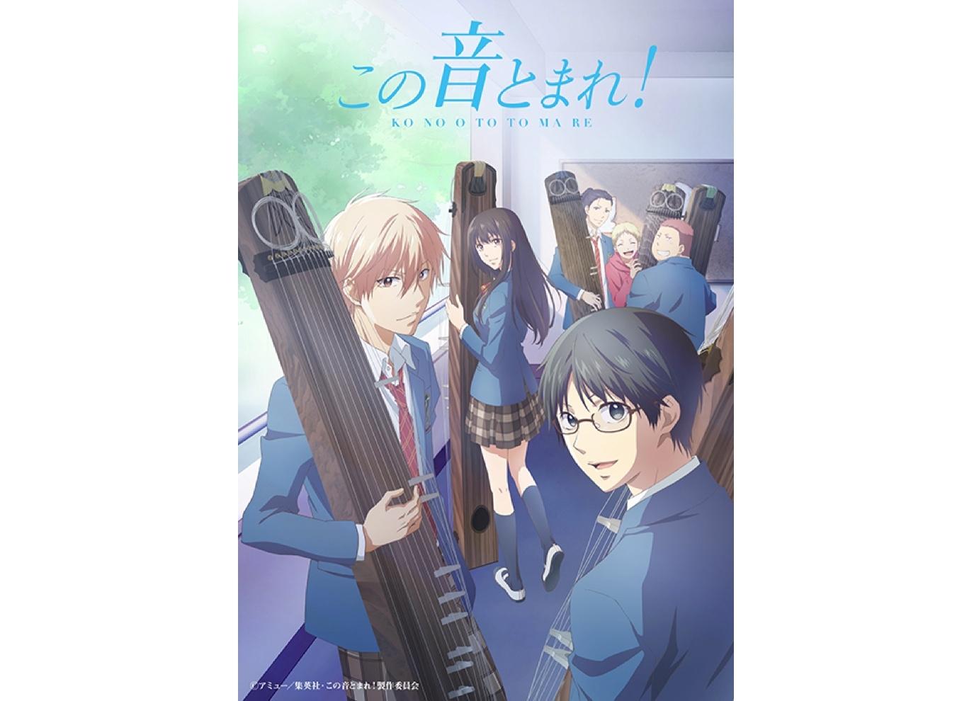 TVアニメ『この音とまれ!』追加キャストに東山奈央が決定