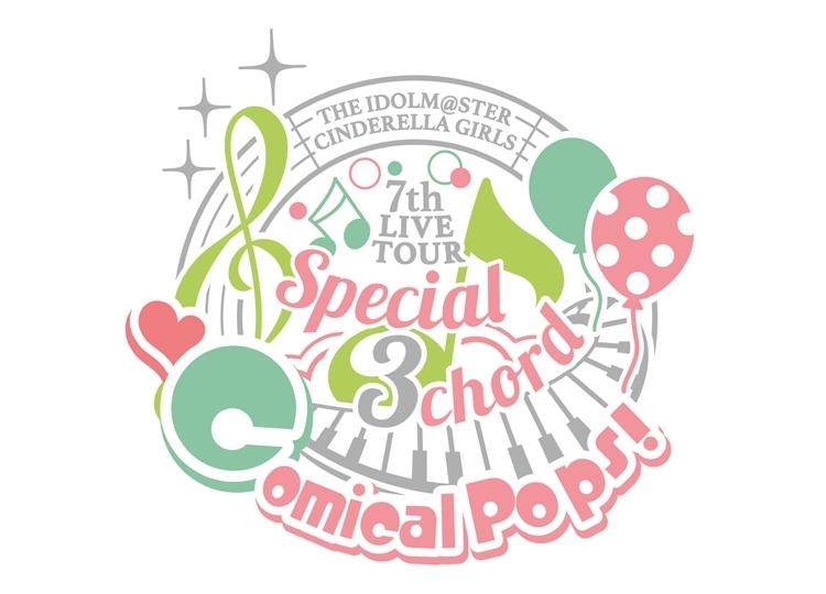 『アイドルマスターシンデレラガールズ』7thライブツアー千葉公演1日目の発表情報をお届け
