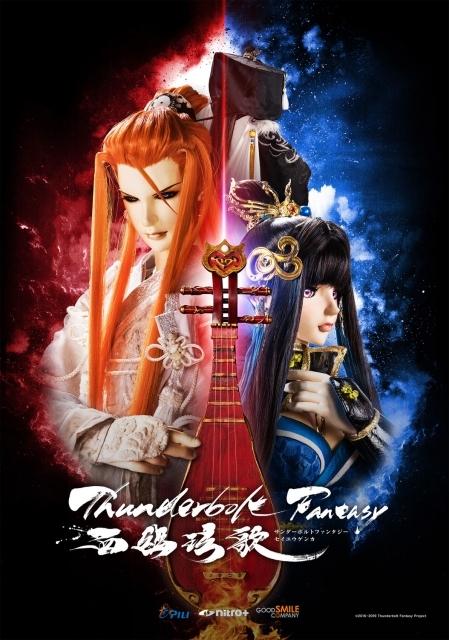 Thunderbolt Fantasy 東離劍遊紀(サンダーボルト・ファンタジー)-3