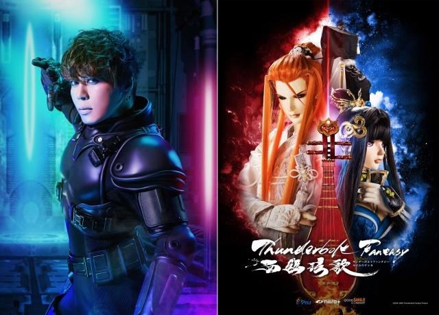Thunderbolt Fantasy 東離劍遊紀(サンダーボルト・ファンタジー)-1