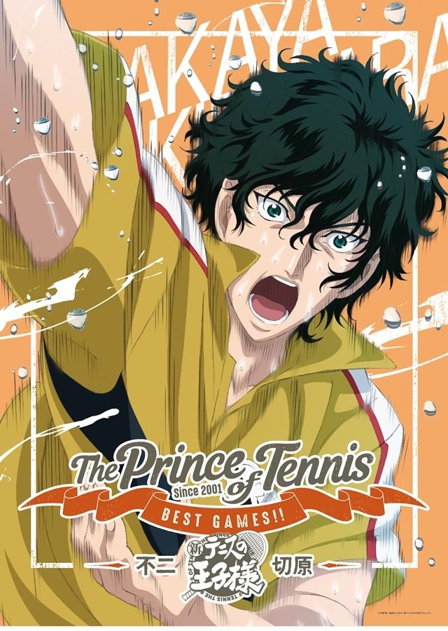 『テニスの王子様 BEST GAMES!! 不二 vs 切原』不二周助と切原赤也の熱戦を表す臨場感と、越前リョーマのクールさが表現されたキービジュアル第2弾公開!