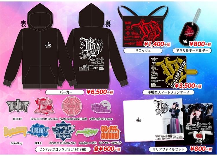アニメイトと喜多村英梨の最新アルバムがコラボしたプレミアグッズを販売