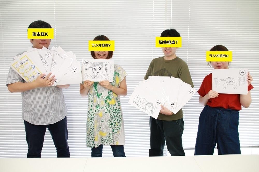 『裸一貫! つづ井さん』アニメイト限定特典 販売決定記念! アニメイトスタッフが身体を張ってPR第2弾:自作ジャンボかるたで遊んでみたの画像-24