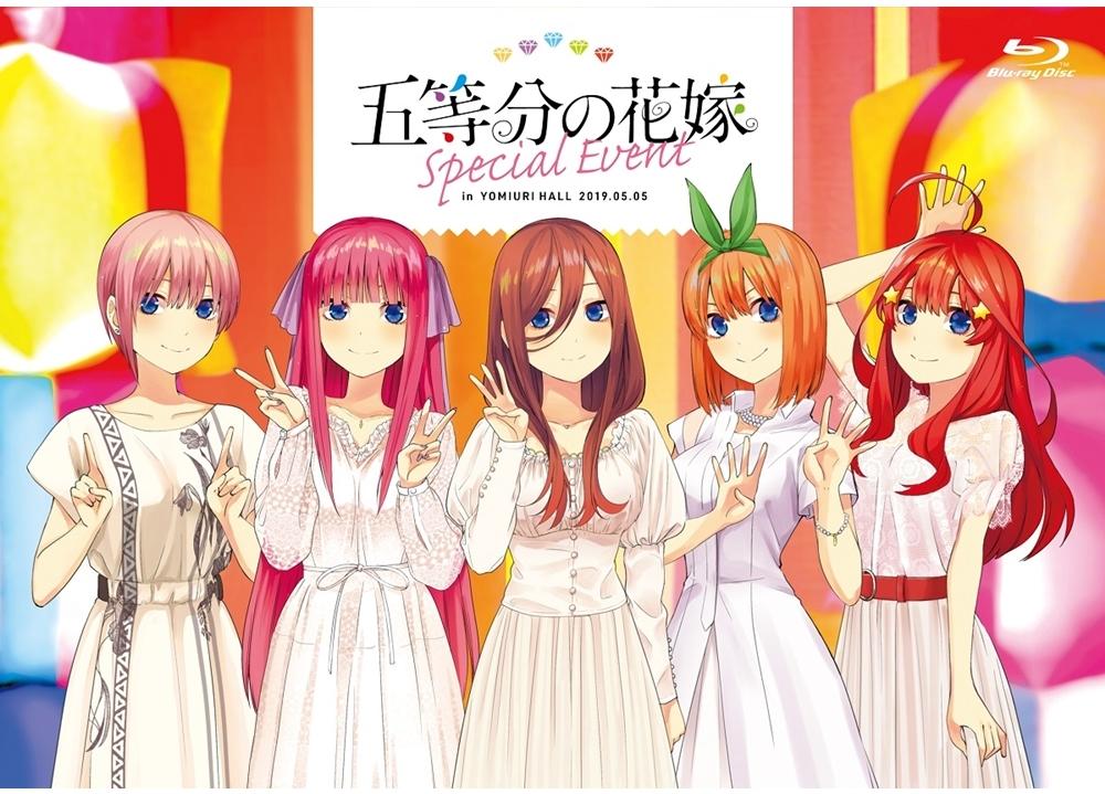 「五等分の花嫁 スペシャルイベント」一般流通盤が10月23日発売決定!