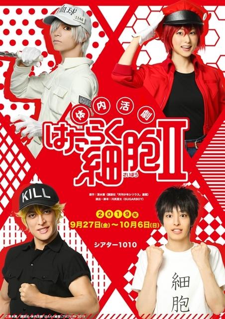 『体内活劇「はたらく細胞」Ⅱ』全キャラクターのビジュアル解禁! チケット一般発売は9月7日から