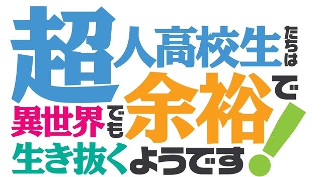 『超人高校生たちは異世界でも余裕で生き抜くようです!』中原麻衣さん・下野紘さんら追加声優5名解禁! 初回放送日は10月3日に決定-8