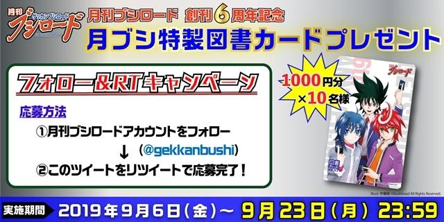 カードファイト!! ヴァンガード-5