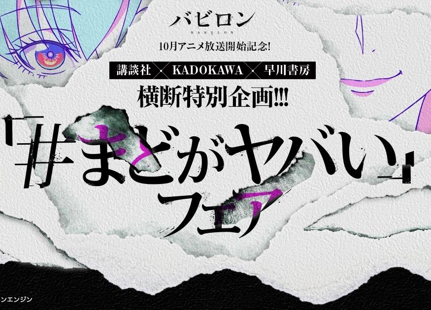 秋アニメ『バビロン』放送開始記念「#まどがヤバい」フェア開催