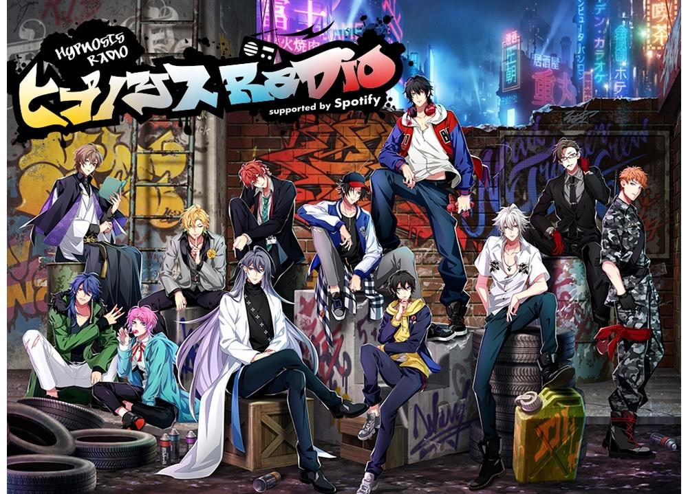 『ヒプマイ』ラジオ新番組、10月からTOKYO FMで放送決定!