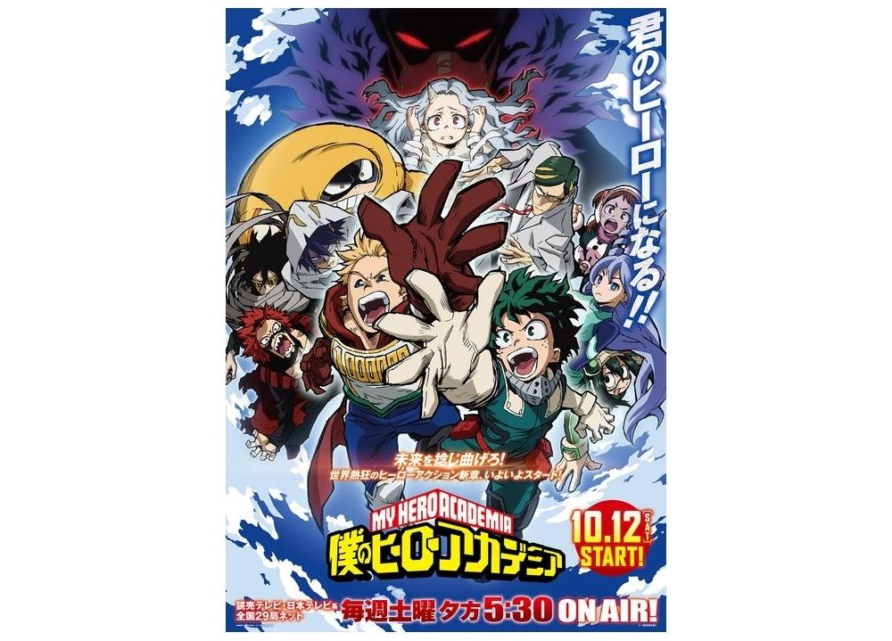 『ヒロアカ』第4期のキービジュアル解禁!