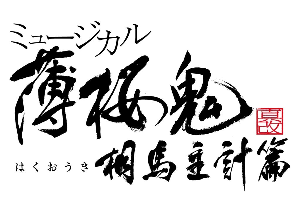 『薄ミュ』新作公演が2020年4月東京・大阪にて上演決定!