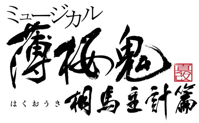 新作「ミュージカル『薄桜鬼 真改』相馬主計 篇」2020年4月東京・大阪にて上演決定! 原作も新たに新章へ突入-1