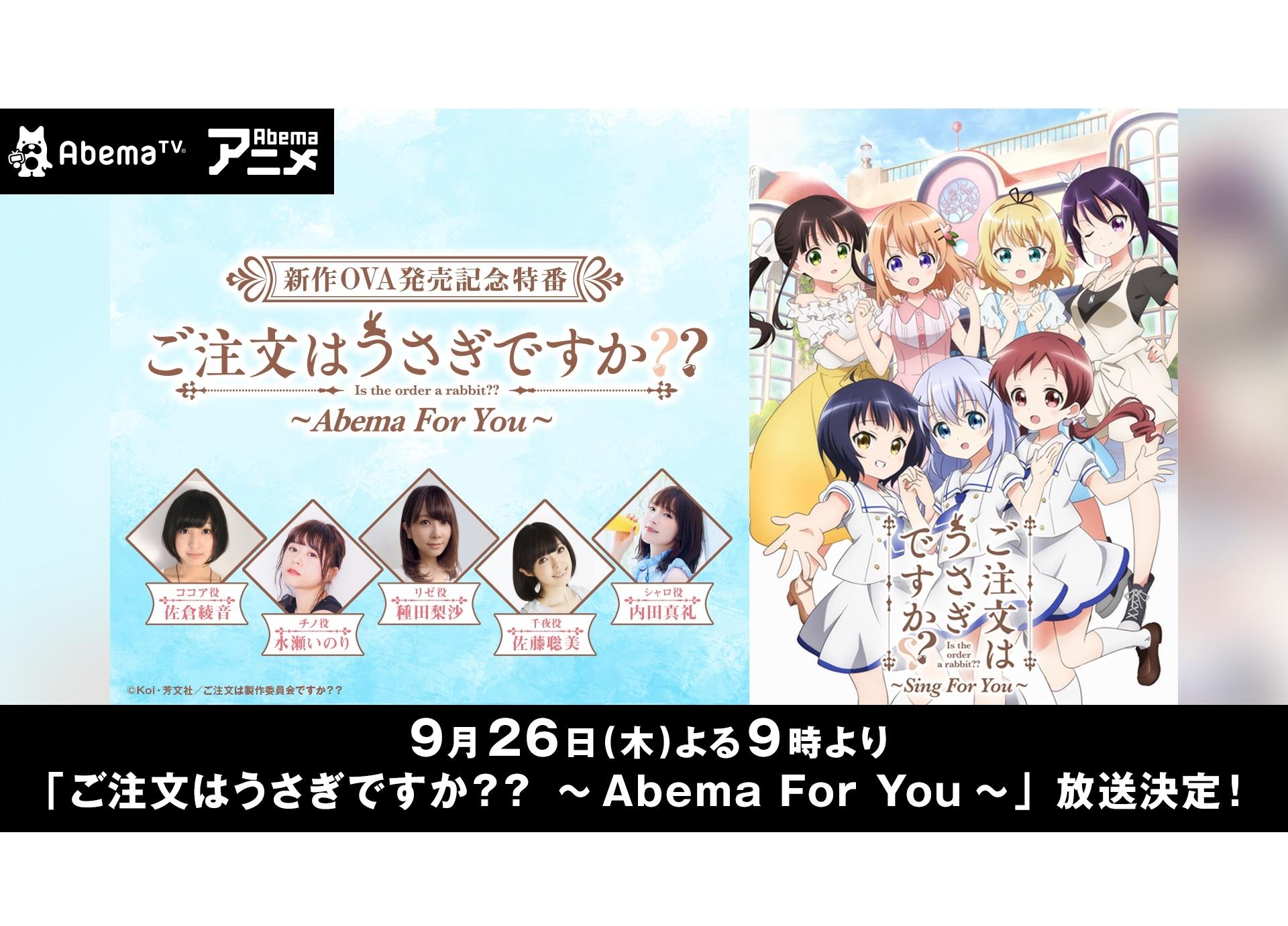 『ご注文はうさぎですか??』AbemaTV特別番組が9月26日放送