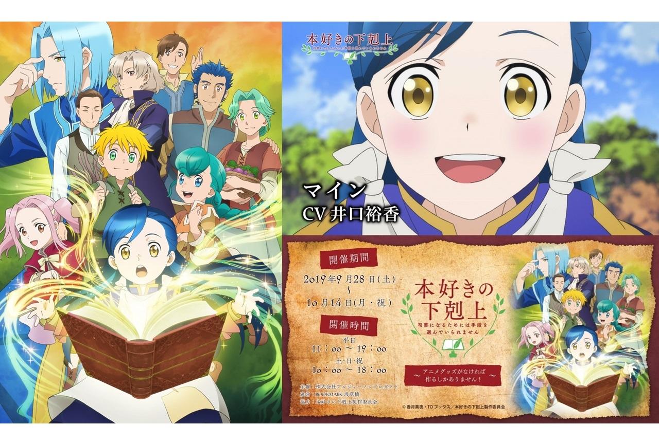 秋アニメ『本好きの下剋上』本PVやイベント、追加放送局情報が解禁