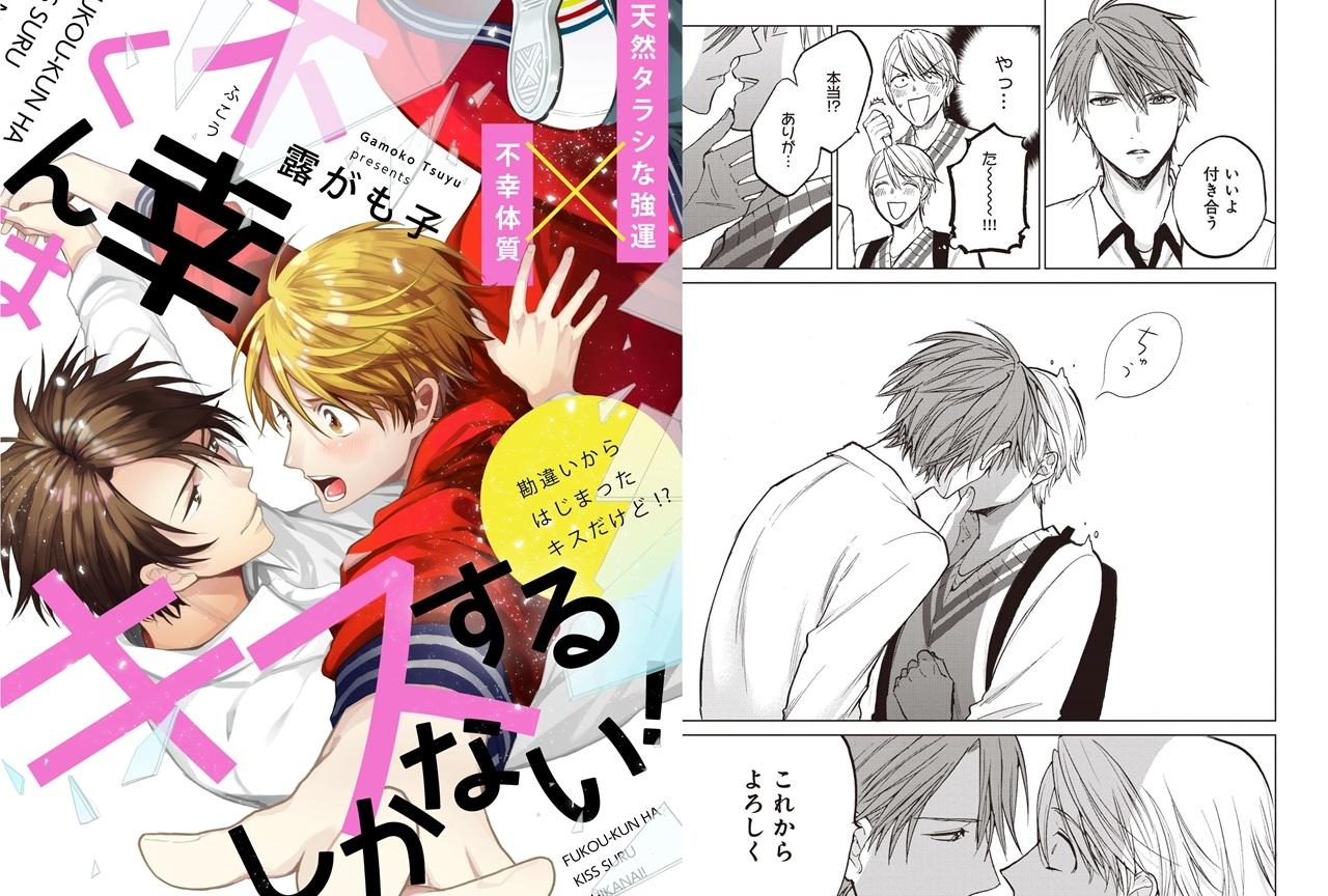 BL漫画『不幸くんはキスするしかない!』がビーボーイP!にて連載