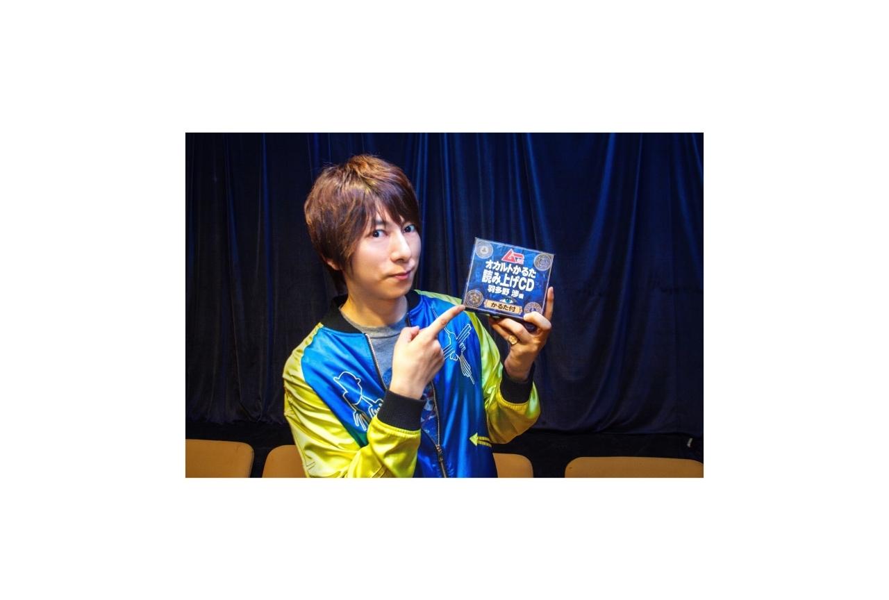「オカルトかるた」第1弾CDより羽多野渉インタビューが到着!