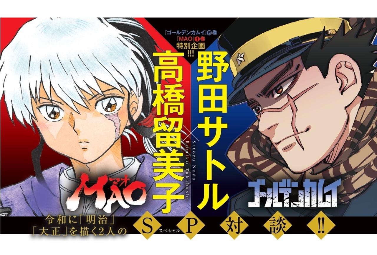 『MAO』高橋留美子×『ゴールデンカムイ』野田サトルが初対談